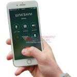 Управление шлагбаумом с телефона
